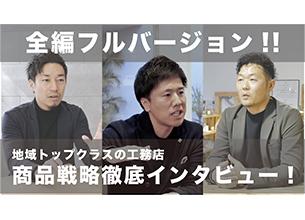 導入企業インタビュー動画 ~FULL ver.~