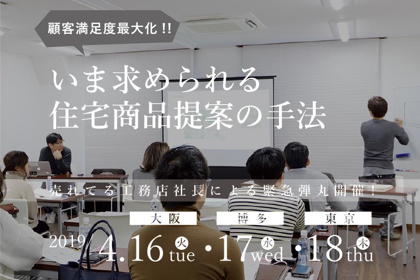 【 博多会場 】4月17日(水) 顧客満足度最大化!いま求められる住宅商品提案の手法