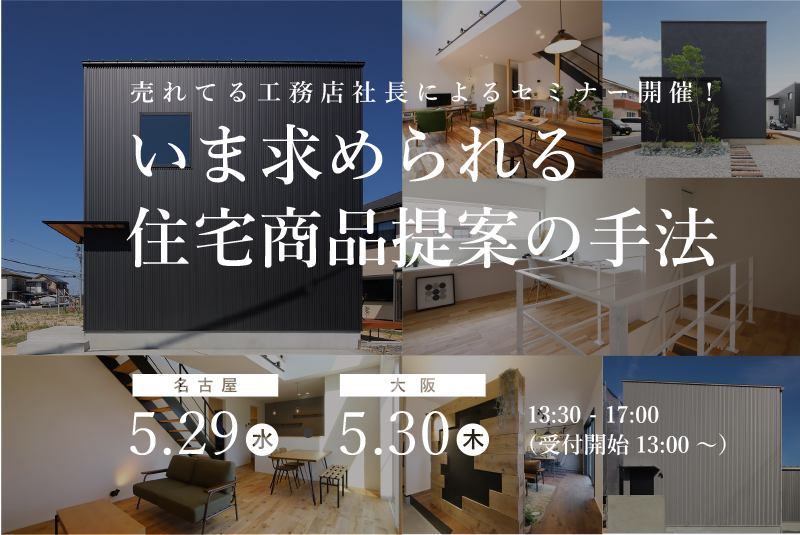 【全国2都市でセミナー開催@大阪】5月30日(木)売れてる工務店社長による 「いま求められる 住宅商品提案の手法」セミナー開催!