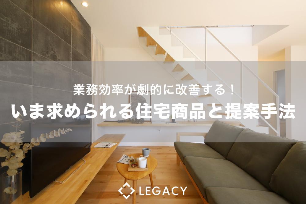 【2019.10.2 広島開催】業務効率が劇的に改善する。いま求められる住宅商品戦略と提案手法