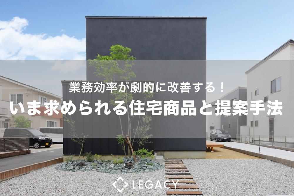 【2019.9.25 名古屋開催】劇的に変わる、家づくり。いま求められる住宅商品戦略と提案手法