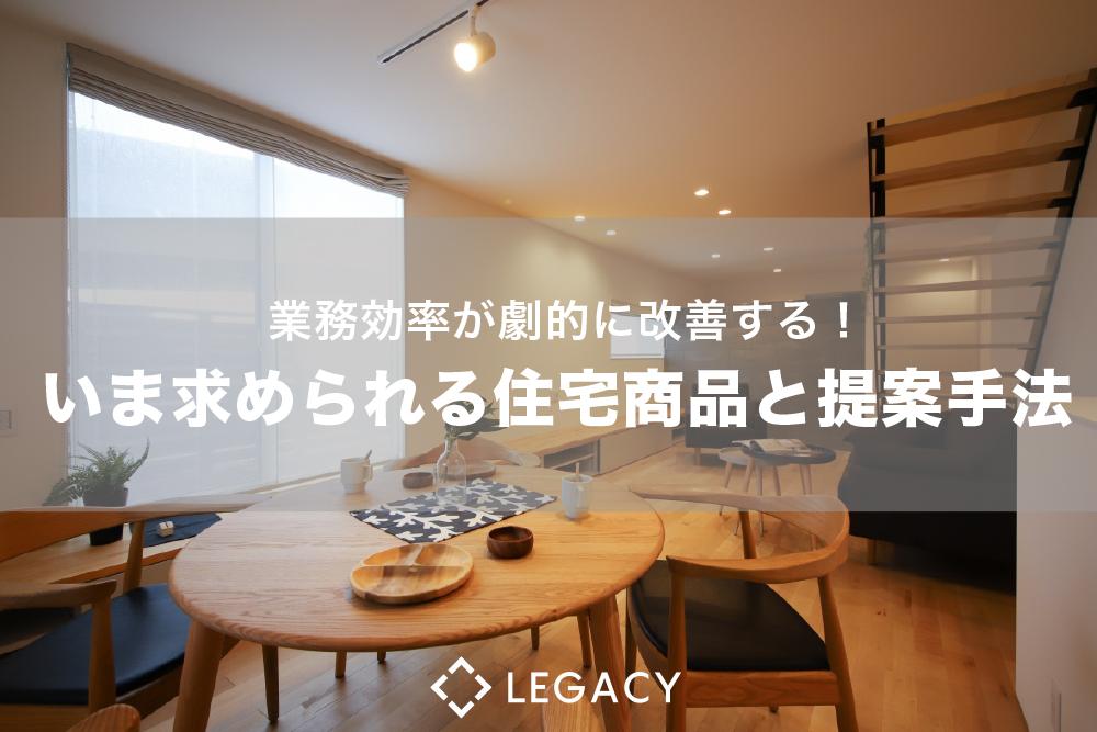 【2019.10.1 博多開催】業務効率が劇的に改善する。いま求められる住宅商品戦略と提案手法