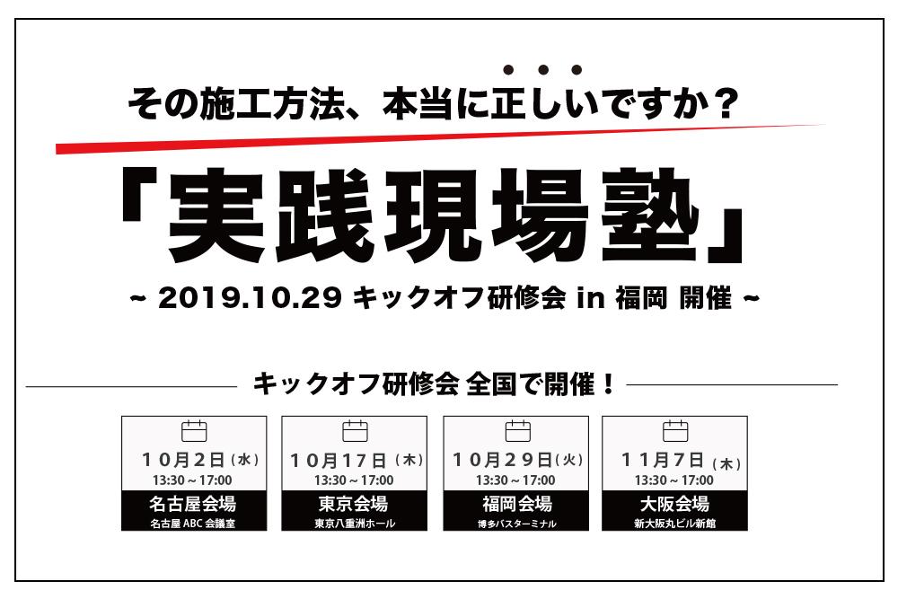 【2019.10.29 博多開催】日本の住宅を正しく!実践現場塾キックオフ研修開催!