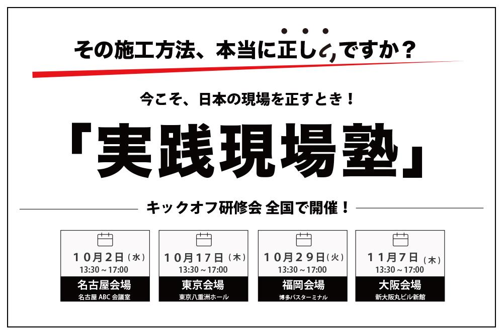 【2019.10.17 東京開催】日本の住宅を正しく!実践現場塾キックオフ研修開催!
