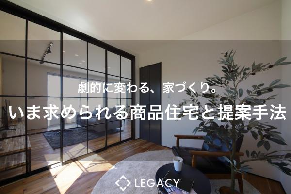 【2019.11.18 大阪開催】いま求められる住宅商品と提案手法セミナー