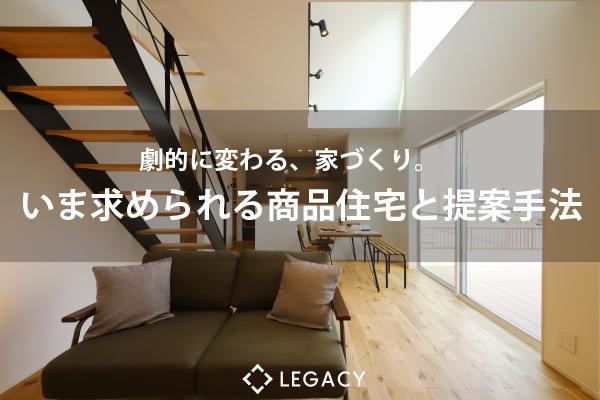 【2020.1.14 熊本開催】いま求められる住宅商品と提案手法セミナー