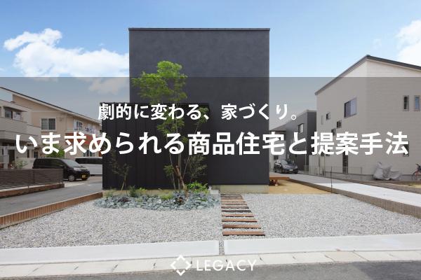 【2020.1.15 福岡開催】いま求められる住宅商品と提案手法セミナー